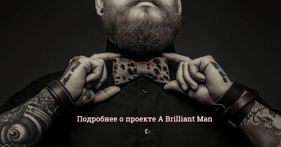 О проекте BrilliantMan.ru