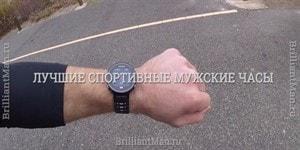 Лучшие спортивные мужские часы