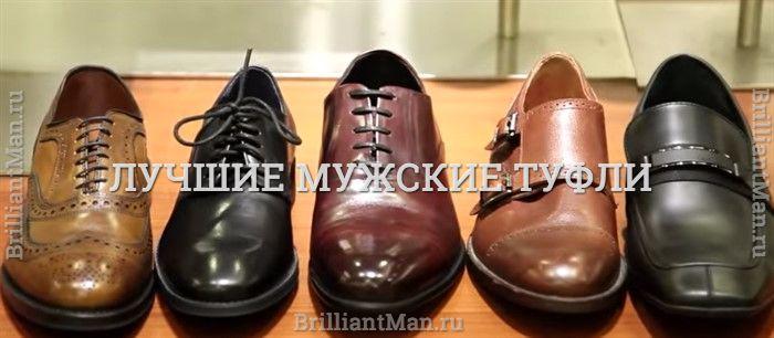Лучшие мужские туфли