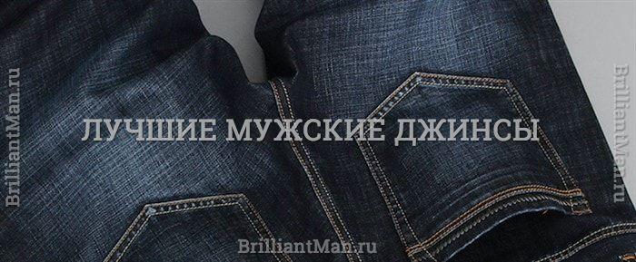 Лучшие мужские джинсы