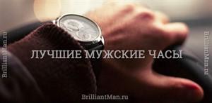 Лучшие мужские часы