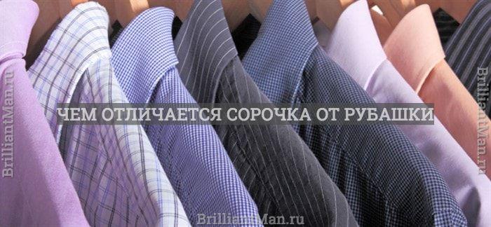 58d158343db94ee Чем отличается сорочка от рубашки – понятия и фото