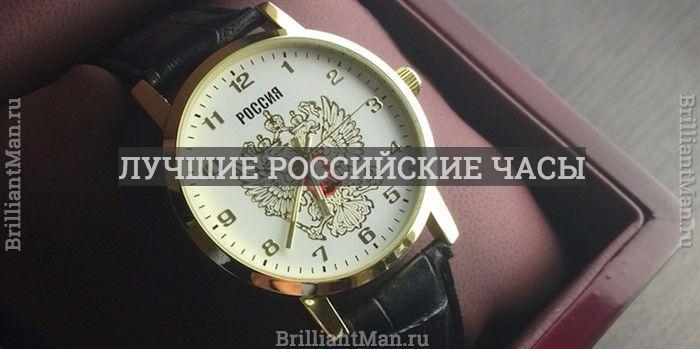 9b1a09c4 Лучшие российские часы – Рейтинг ТОП-5