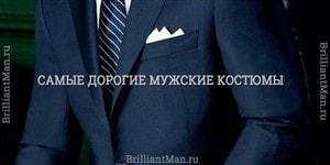 Самые дорогие мужские костюмы
