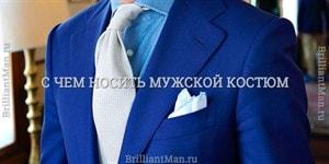 С чем носить мужской костюм