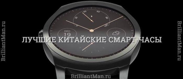 Лучшие китайские умные часы 2019 мужские